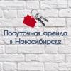 Краткосрочный найм жилья в Новосибирске