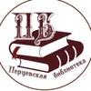 Pertsevskaya Biblioteka