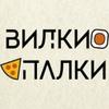 ВИЛКИ-ПАЛКИ ЗВЕРЕВО-ГУКОВО