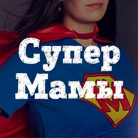 СуперМамы | группа