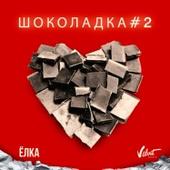Ёлка — Шоколадка 2#
