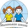 """Детский Центр """"Маленькая Школа"""", Череповец"""