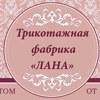 """ПРОИЗВОДСТВО ДОМАШНЕГО ТРИКОТАЖА ФАБРИКА """"ЛАНА"""""""