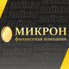 Финансовая компания «Микрон»