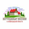 Коттеджные поселки в Ленинградской области
