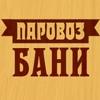 """Клуб """"ПАРОВОЗ"""". Русские бани Екб (343) 223-20-23"""