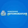 Компания Автомобилия | Автосалон в Ярославле