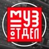 MUZOTDEL - Студия звукозаписи ПРОДЮСЕРСКИЙ ЦЕНТР
