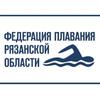 Федерация плавания Рязанской области