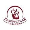 Белорусская Традиция