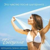 ЕленаШугаринг-Иванова