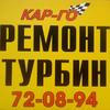 Ремонт Турбин и Замена масла в АКПП Кар-го