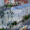 Новости Рязани SMI62.RU