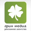 """Рекламное агентство """"Грин Медиа"""" г. Сарапул"""