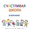 Обучение по методике Жохова В.И. в Воронеже