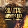 Золотая Лихорадка в Перми | Игровое шоу!