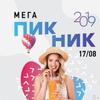 Фестиваль МЕГА Пикник | Уфа