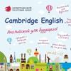 Языковой центр Cambridge English