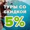 Туры со скидкой 5%  ☆ tour-GREEN.ru