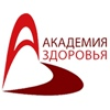 Академия Здоровья - медицинский центр