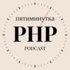 Пятиминутка PHP