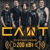 СЛОТ | 16.03.19 | ВАГОНКА | Калининград