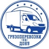 Грузоперевозки-на-Дону