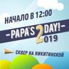 Самый семейный PAPA'S DAY