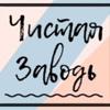 """База отдыха """"Чистая Заводь"""""""