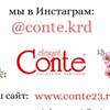 Conte Conte