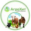 АгроХит-Товары для фермеров
