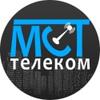 МСТ телеком