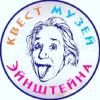 Квест-Музей Эйнштейна в Ногинске 8-966-183-53-73