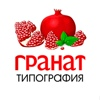 Типография Гранат г. Краснодар