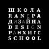 Школа дизайна ИОН РАНХиГС