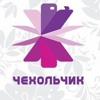 """Сеть магазинов """"Чехольчик"""""""