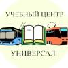 """ЧОУ ДПО САЭТ Учебный Центр """"Универсал"""""""