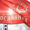 """Фестиваль """"ОСИЯННАЯ РУСЬ"""""""