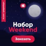"Комплект ""Weekend"""