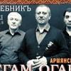 УСАДЕБНИК: Гегам Оганян - Дудук (Армения)
