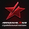 Арсенал 59. Страйкбол Пермь. Магазин мастерская.
