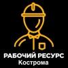Rabochiy-Resur Yaroslavl