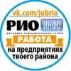 """""""РИО инфо"""" Работа в СПб"""