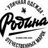 Родина Казань   Одежда отечественных марок