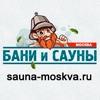 Бани сауны Москва фото отзывы Портал ДАЙ ЖАРУ
