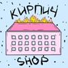 Кирпич distro-shop