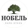 """Загородный Парк-Отель """"Нобель"""""""