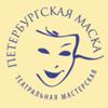 """Петербургская маска"" театральная мастерская"