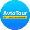 """Пассажирские перевозки """"AvtoTour"""" г. Тверь"""
