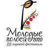Международный хоровой фестиваль «Молодые голоса»